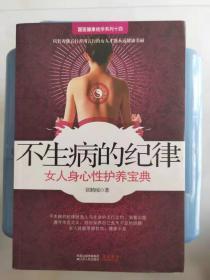不生病的纪律:女人身心性护养宝典   附挂图