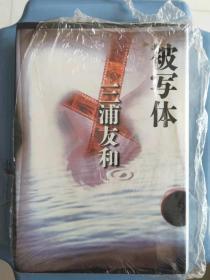 被写体(日文原版)
