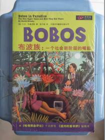 布波族:一个社会新阶层的崛起