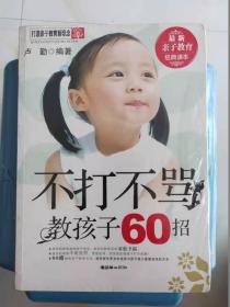 不打不骂教孩子60招