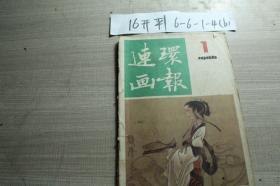连环画报1986 1