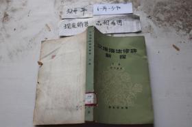 汉语语法修辞新探 下