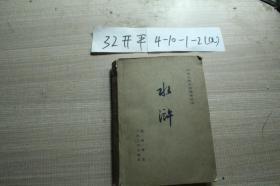 中国古典文学读本丛书 水浒