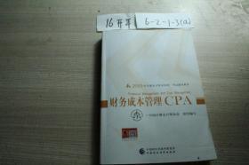 2019年财务成本管理CPA