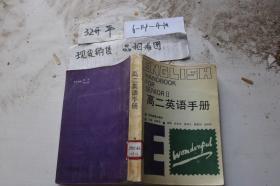 高二英语手册.