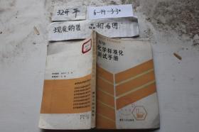 自学化学标准化测试手册