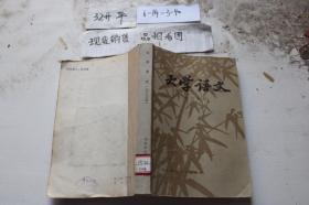 大学语文(修订四版)