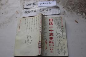 白话二十五史精选第一卷第一册 史记(上)