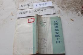 汉语语法专题十讲