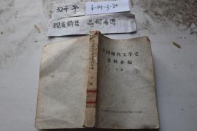 中国现代文学史资料补编 下册