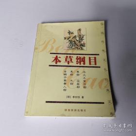 本草纲目——中国传统文化经典文库