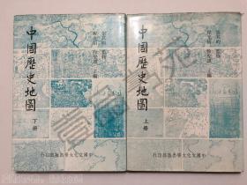 《中国历史地图》 16开精装全二册 程裕光 徐圣谟 主编 1980年初版