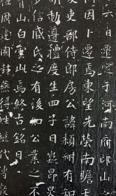 唐卢翊墓志拓片