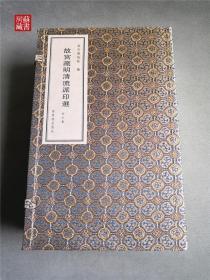 故宫藏明清流派印选 一函六册全 2002年 1版 1印