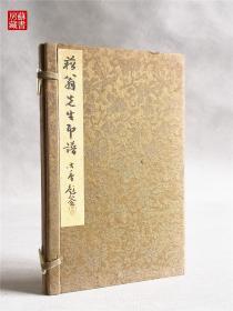 幕末三笔之一、近世日本的书圣——贯名海屋的遗印集 《菘翁先生印谱》 钤印本 明治5年(1872年)原钤印谱