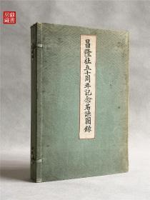 昌隆社五十周年记念茗讌图录  大正15年(1926年)博文堂 珂罗版 长尾甲作序、钤印