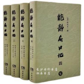 包邮 能静居日记(全4册)(清)赵烈文 撰 岳麓书社