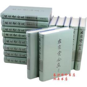 左宗棠全集(全十五册)(清)左宗棠 著 刘泱泱 等校点 岳麓书社
