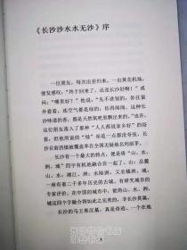 包邮 前言后语 彭国梁 著 岳麓书社