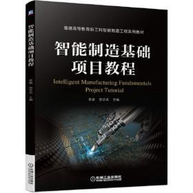 智能制造基础项目教程