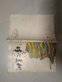 烽火春秋:纪念长治解放四十周年资料专辑