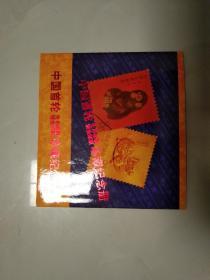 中国首轮生肖邮票镀金邮票珍藏纪念册