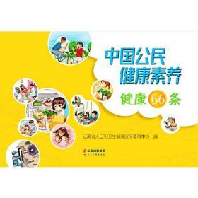 中国公民健康素养·健康66条(彩图)