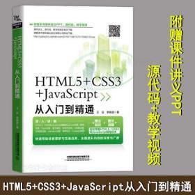 附赠课件HTML5+css3+JavaScript从入门到精通 web前端开发书籍 h5前端网页设计与制作html css javascript零基础完全自学教材A163