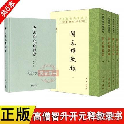 开元释教录校注+开元释教录中国佛教典籍选刊全四册共5本