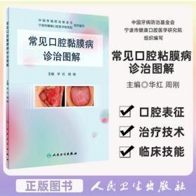 常见口腔黏膜病诊治图解