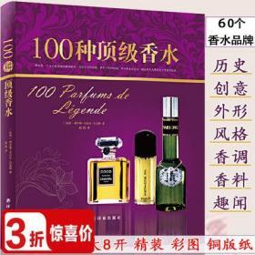 【3折】100种顶级香水(精装)香水史诗魅力香水的品香与审美鉴赏知识百科指南一个世纪的气味你不懂1200种香水的独立评鉴书籍