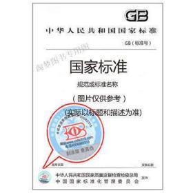 GB/T 11032-2020交流无间隙金属氧化物避雷器 是图书