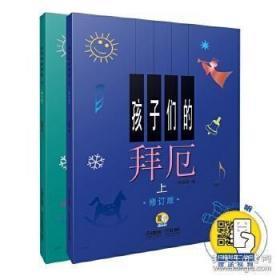 孩子们的拜厄 修订版 附扫码视频 套装上下册共两本 儿童钢琴启蒙