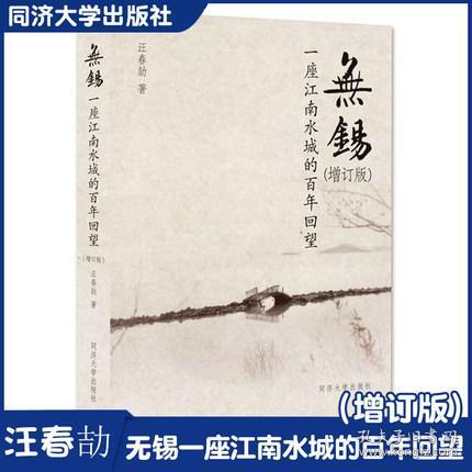 无锡——一座江南水城的百年回望(增订版)