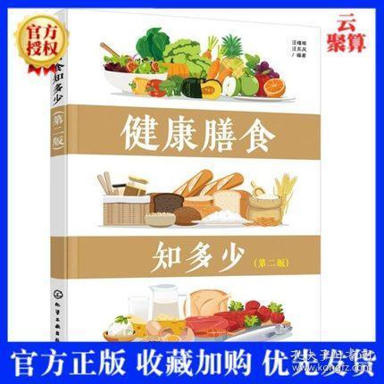 2021新书 健康膳食知多少 第二版2版 汪曙晖 汪东风 健康膳食食品营养与健康从食品营养的基本知识膳食营养与健康饮食习惯与营养