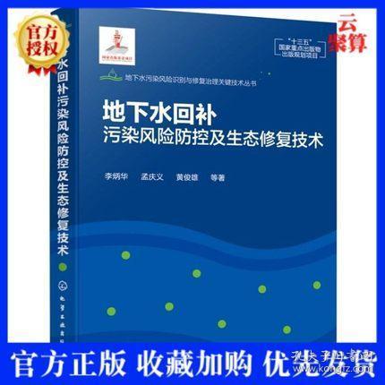地下水污染风险识别与修复治理关键技术丛书--地下水回补污染风险防控及生态修复技术