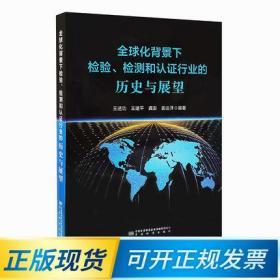 正版图书 全球化背景下检验、检测和认证行业的历史与展望 中国标准出版社 9787502648350