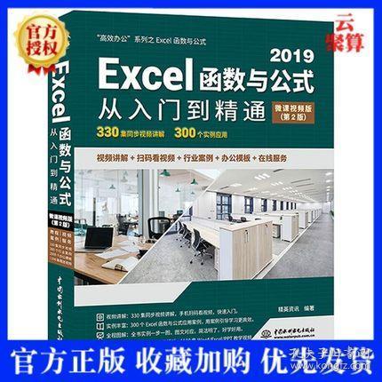 Excel函数与公式从入门到精通(第2版·微课视频版)