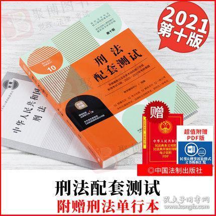 刑法配套测试:高校法学专业核心课程配套测试(第十版)