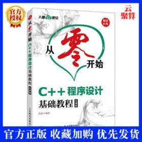 2021新书 从零开始 C++程序设计基础教程(云课版)C++语言入门教程 C++ Primer Plus 编程语言零基础自学书籍C++程序设计方法和技