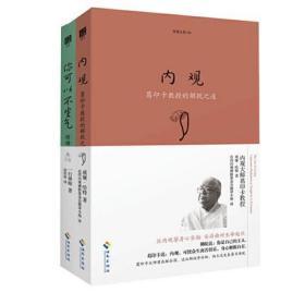 内观的力量(两册套装)你可以不生气+内观 威廉哈特 一行禅师  著 海南出版社 哲学佛学励志畅销书
