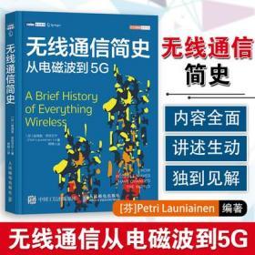 无线通信简史从电磁波到5G