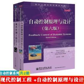 现代控制工程第五版+自动控制原理与设计第六版 自动控制系统设计电气系统机械系统设计MATLAB仿真 自动控制系统经典教材书籍