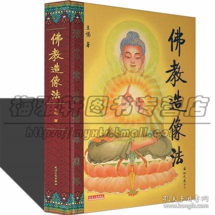 中国佛教造像法量度规则美术知识术语技法用于寺庙修建旅游影视文艺创作造像之法之术度量经金铜佛造像木制雕刻艺术手工艺品