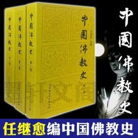 中国佛教史 社会科学 第一卷第二卷第三卷