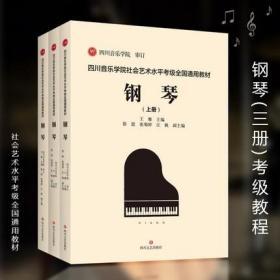 2021款 四川音乐学院社会艺术水平钢琴考级全国通用教材 1-10级和演奏级教材 乐理书演奏级学习书籍 钢琴考级教程书