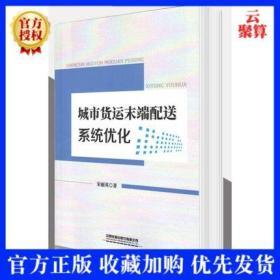 2021新书 城市货运末端配送系统优化 宋丽英 著 中国铁道出版社有限公司 城市货运末端配送系统优化设计书籍 配送系统规划指导书