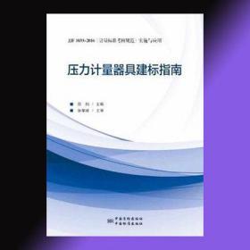 压力计量器具建标指南:JJF 1033-2016《计量标准考核规范》实施与应用