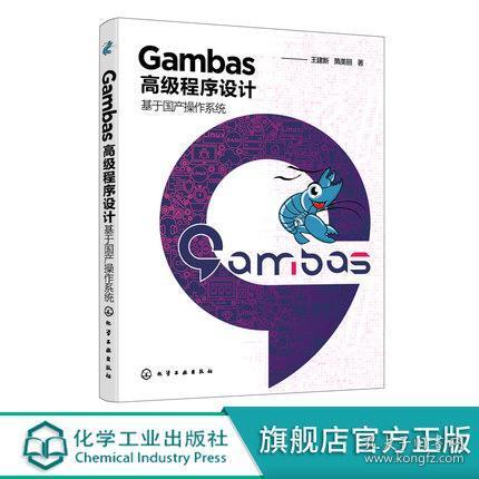 Gambas高级程序设计——基于国产操作系统