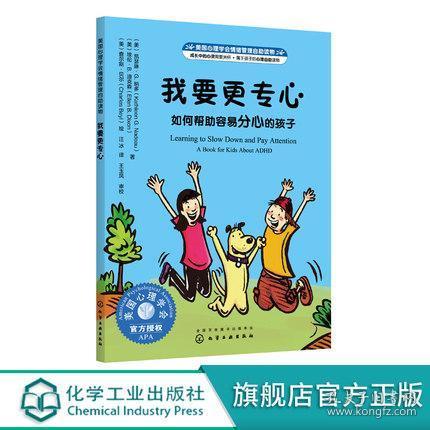美国心理学会情绪管理自助读物--我要更专心:如何帮助容易分心的孩子